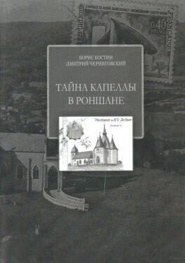 """Костин Б., Черниговский Д. """"Тайна Капеллы в Роншане"""""""