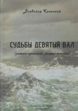"""Кольский В. """"Судьбы девятый вал"""""""