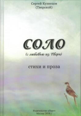 """Кузнецов С. """"Соло"""""""