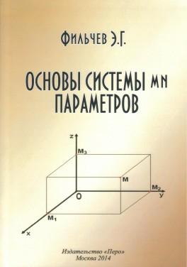 """Фильчев Э.Г. """"Основы системы mn параметров"""""""