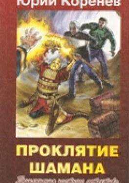 """Юрий Коренев """"Проклятие шамана"""""""