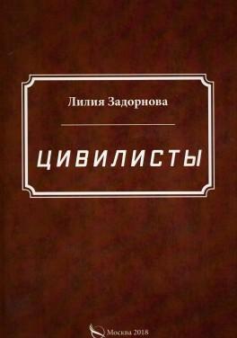 """Задорнова Л.А. """"ЦИВИЛИСТЫ"""""""