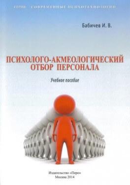 """Бабичев И.В. """"Психолого-акмеологический отбор персонала"""""""