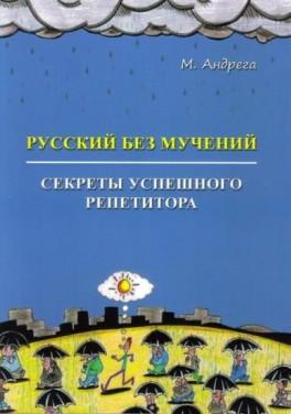 "Андрега М. ""Русский без мучений"""
