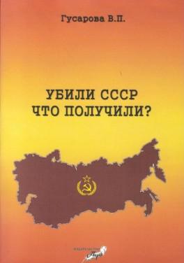 """Гусарова В.П. """"Убили СССР что получили?"""""""