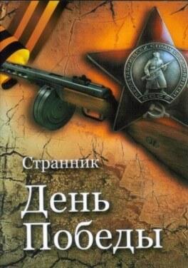 """Странник """"День Победы"""""""