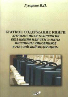 """Гусарова В.П. Краткое содержание книги """"Отработанная технология беззакония или чем заняты миллионы чиновников в РФ"""""""