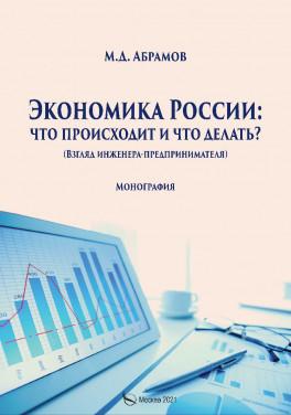 """М. Д. Абрамов """"Экономика России: что происходит и что делать? (Взгляд инженера-предпринимателя)."""""""