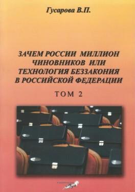 """Гусарова В.П. """"Зачем России миллион чиновников или технология беззакония в РФ (Том 2)"""""""