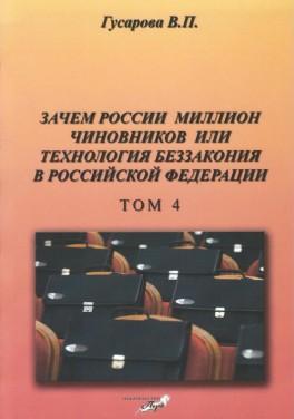 """Гусарова В.П. """"Зачем России миллион чиновников или технология беззакония в РФ (Том 4)"""""""