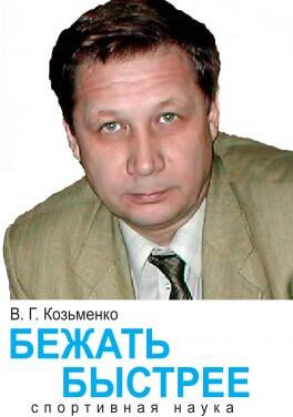 """В. Г. Козьменко """"Бежать быстрее"""""""