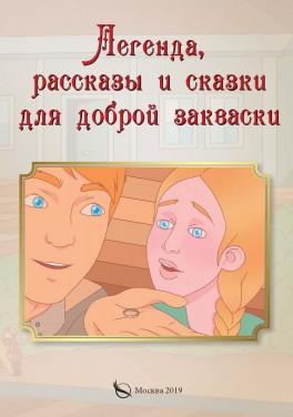 """И. В. Павлов """"Легенда, рассказы и сказки для доброй закваски"""""""