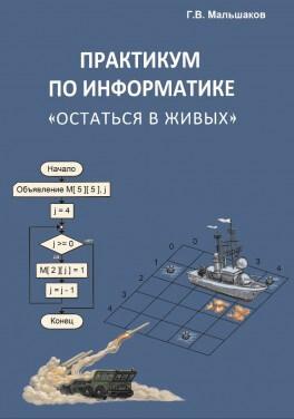"""Г. В. Мальшаков """"Практикум по информатике """"Остаться в живых"""""""