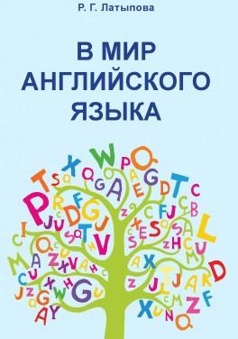 """Латыпова Р. Г. """"В мир английского языка"""""""