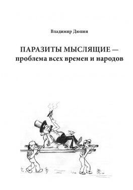 """Владимир Дюпин """"Паразиты мыслящие - проблема всех времен и народов"""""""