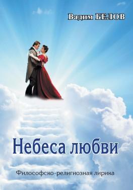 """Вадим Белов """"Небеса любви"""""""
