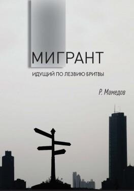 """Р. М. Мамедов """"Мигрант. Идущий по лезвию бритвы"""""""