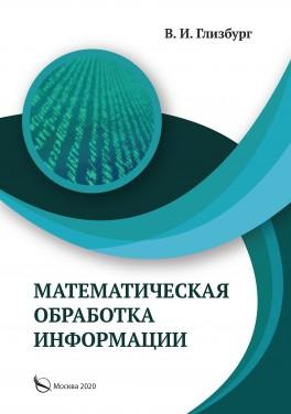 """В. И. Глизбург """"Математическая обработка информации"""""""