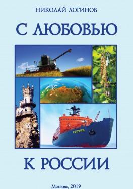 """Николай Логинов """"С любовью к России"""""""