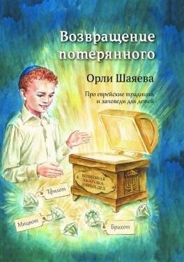 Орли Шаяева «Возвращение потерянного» Волшебная шкатулка добрых дел. Про еврейские традиции и заповеди для детей.