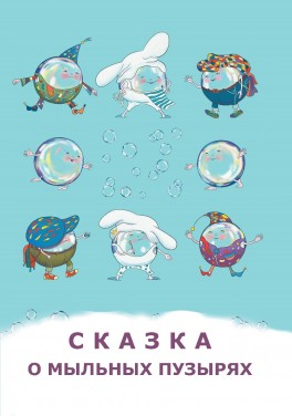 "Рашида Гайнуллина ""Сказка о мыльных пузырях"""