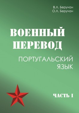 """В. Л. Беручан """"Военный перевод. Португальский язык. Часть 1."""""""