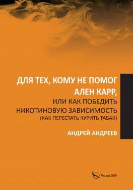 """Андрей Андреев """"Для тех, кому не помог Ален Карр, или как победить никотиновую зависимость."""""""