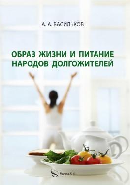 """А. А. Васильков """"Образ жизни и питание народов долгожителей"""""""