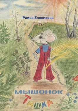 """Раиса Еловикова """"Мышонок Тишка"""""""