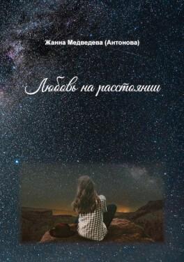 """Жанна Медведева (Антонова) """"Любовь на расстоянии"""""""