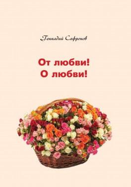"""Геннадий Сафронов """"От любви! О любви!"""""""