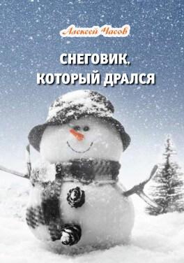 """Алексей Часов """"Снеговик, который дрался"""""""