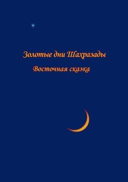 """С. Ю. Седаков """"Золотые дни Шахразады. Восточная сказка."""""""
