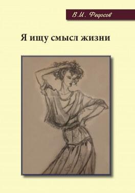 """В. И. Федосов """"Я ищу смысл жизни"""""""