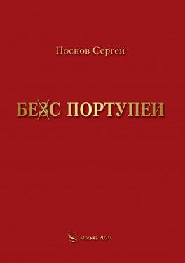 """Сергей Поснов """"Бес Портупеи"""""""