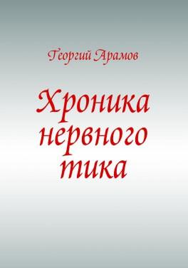 """Георгий Арамов """"Хроника нервного тика"""""""