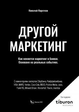 """Николай Коротков """"Другой маркетинг. Как меняется маркетинг в банках."""""""