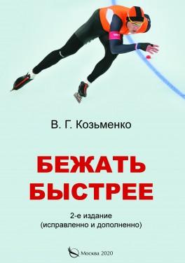 """В. Г. Козьменко """"Бежать быстрее (2-е издание)"""""""