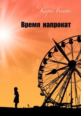 """Кира Блонг """"Время напрокат"""""""