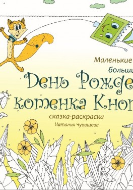 """Наталия Чувашева """"День Рождения котенка Кнопы. Сказка-раскраска."""""""