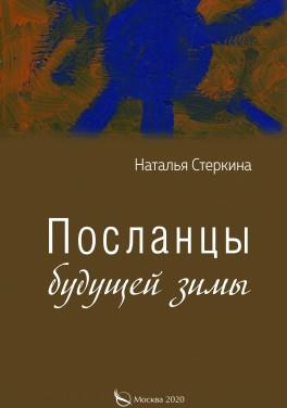 "Наталья Стеркина ""Посланцы будущей зимы"""