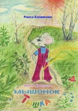 "Раиса Еловикова ""Мышонок Тишка. Книга на французском."""