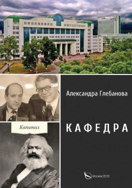 """Александра Глебанова """"Кафедра"""""""