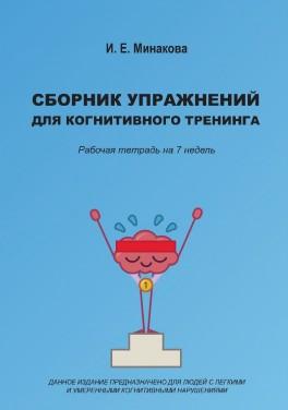 """И. Е. Минакова """"Сборник упражнений для когнитивного тренинга. Рабочая тетрадь на 7 недель."""""""