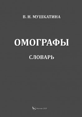 """В.Н. Мушкатина """"Омографы"""""""