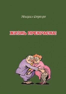 """Михаил Дорохов """"Жизнь прекрасна"""""""