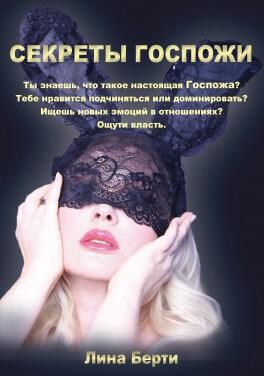 """Лина Берти """"Секреты госпожи"""""""