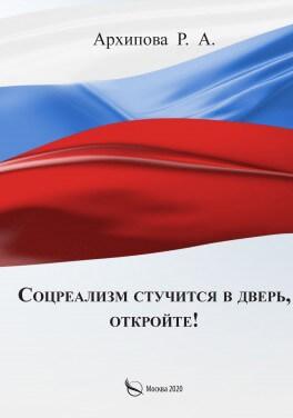 """Р. А. Архипова """"Соцреализм стучится в дверь, откройте!"""""""