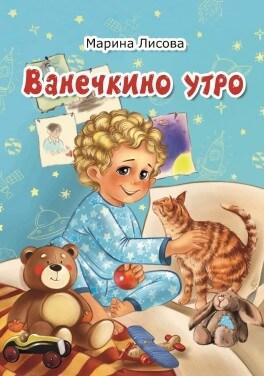 """Марина Лисова """"Ванечкино утро"""""""