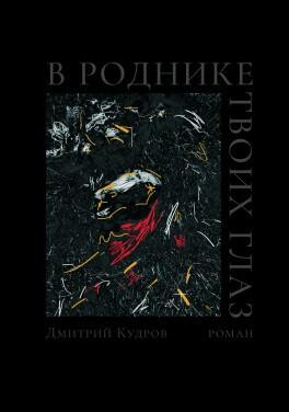 """Дмитрий Кудров """"В роднике твоих глаз"""""""